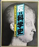 反=科学史 (1985年)