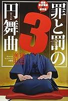 罪と罰の円舞曲(ロンド) 安楽寄席探偵の事件簿3
