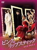 ピンクのリップスティック DVD-BOX 1[DVD]