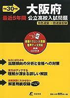 大阪府公立高校入試問題 H30年度用 過去問題5年分収録(データダウンロード+CD付) (Z27)