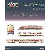 KATO Nゲージ キハ81系 はつかり 9両セット レジェンドコレクション 10-820 鉄道模型 ディーゼルカー