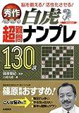 秀作 超難問ナンプレ130選 白虎(びゃっこ)