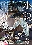 小説王 コミック 1-2巻セット