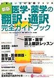 新版 医学・薬学の翻訳・通訳 完全ガイドブック (イカロス・ムック)
