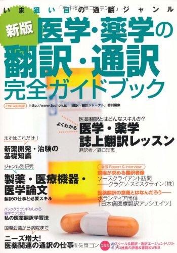 新版 医学・薬学の翻訳・通訳 完全ガイドブック (イカロス・ムック)の詳細を見る