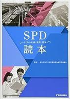 SPD読本