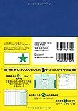 原田隆史監修 目標達成手帳 STAR PLANNER (スタープランナー) <日付記入式> 画像