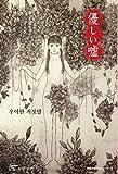 優しい嘘 Woman's Best 韓国女性文学シリーズ