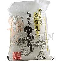 【精米】新潟県魚沼産 白米 こしひかり 2kg 平成29年産