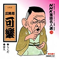 NHK落語名人選(16) 八代目 三笑亭可楽 らくだ・富久