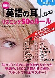 絶対『英語の耳』になる!リスニング50のルール CD3枚付