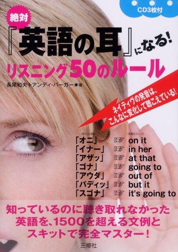 絶対『英語の耳』になる!リスニング50のルール CD3枚付の詳細を見る