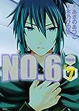 NO.6〔ナンバーシックス〕(7)特装版 (プレミアムKC ARIA)