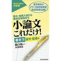 小論文これだけ! 書き方 医学・医療編