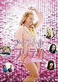 「アイ・フィール・プリティ! 人生最高のハプニング」DVD[DVD]