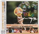 教材用YOSAKOIソーラン ベスト・セレクション (商品イメージ)