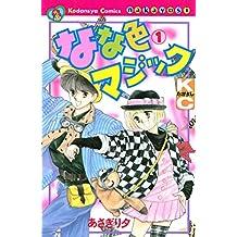 なな色マジック(1) (なかよしコミックス)