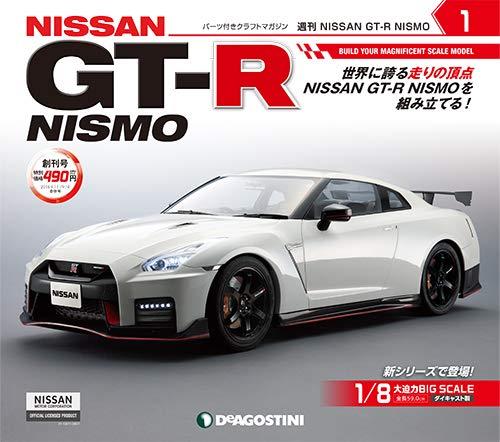 GT-R NISMO 創刊号 [分冊百科] (パーツ付) (NISSAN GT-R NISMO)
