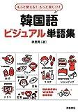 もっと使える! もっと楽しい!  韓国語ビジュアル単語集
