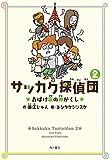 サッカク探偵団2 おばけ坂の神かくし (角川書店単行本)