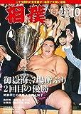 相撲 2019年 10 月号 秋場所総決算号