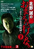 北野誠のおまえら行くな。 ~ボクらは心霊探偵団~ GEAR2nd TV完全版 Vol.3[DVD]