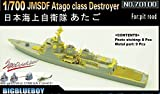 1/700 海上自衛隊 あたご型護衛艦用ディティールセット(PT社用)