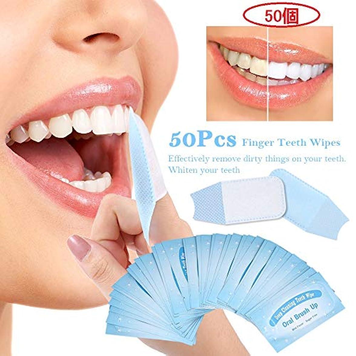 バス満足輝く50個-口腔衛生指の歯ワイプ歯ブラシアップワイプ歯科用ディープクリーニング歯のホワイトニングツール歯科口腔ケア