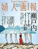 婦人画報 2019年5月号 (2019-04-01) [雑誌]
