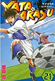 YATAGARASU(21) (月刊少年マガジンコミックス)
