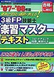 3級FP技能士楽習マスターテキスト〈'07‐'08年版〉 (FP最速合格シリーズ)