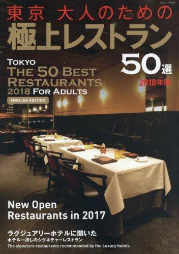東京大人のための極上レストラン50選 2018年度版 2018年 01 月号 [雑誌]: MADURO(マデュロ) 増刊