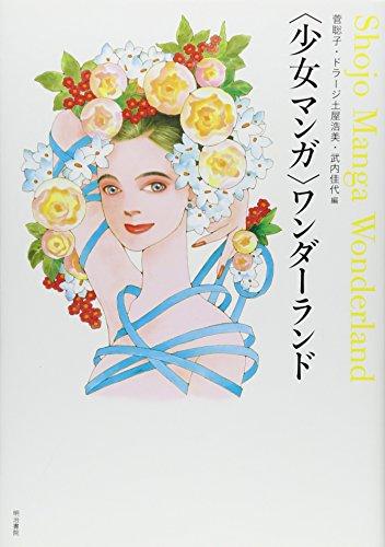 """""""少女マンガ""""ワンダーランドの詳細を見る"""
