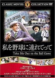 私を野球に連れてって [DVD] FRT-091