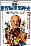 別冊映画秘宝 衝撃の世界映画事件史 (洋泉社MOOK) 画像