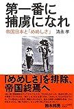 第一番に捕虜になれ──帝国日本と「めめしさ」