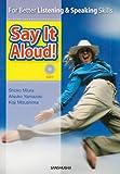 基礎からのクイック・リスポンス―Say it aloud! (CD付)