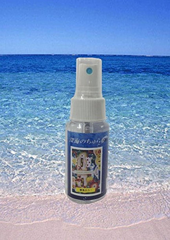カールクマノミファセット深海のちゅら姫 美容用 スプレー (携帯用) 50ml×5本 沖縄EEN 有機質炭素と海洋深層水のイオン水 肌の保湿やダメージヘアに