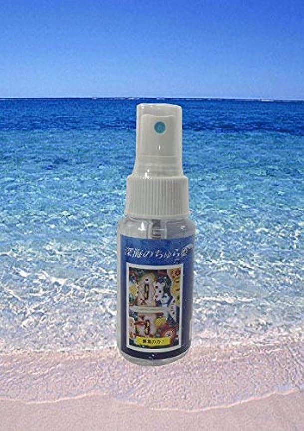 シリアル含めるゆでる深海のちゅら姫 美容用 スプレー (携帯用) 50ml×5本 沖縄EEN 有機質炭素と海洋深層水のイオン水 肌の保湿やダメージヘアに