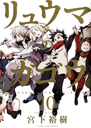 リュウマのガゴウ 10巻 (ヤングキングコミックス)