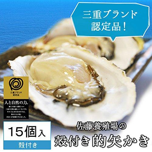 佐藤養殖場 的矢かき 殻付き 牡蠣 15個入り 生食用 (手袋片手用・専用牡蠣ナイフ付) (冬季限定)
