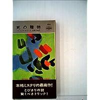 Amazon.co.jp: パトリシア・モイ...