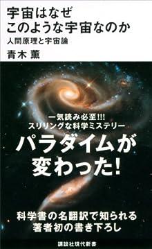 宇宙はなぜこのような宇宙なのか 人間原理と宇宙論 (講談社現代新書)