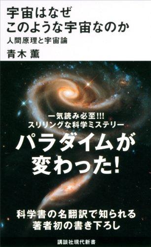 宇宙はなぜこのような宇宙なのか 人間原理と宇宙論 (講談社現代新書)の詳細を見る