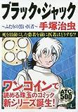 ブラック・ジャック ふたりの黒い医者 (AKITA TOP COMICS500)