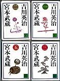 宮本武蔵 1 (講談社文庫 よ 1-1)