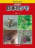 日本のクモ 増補改訂版 (ネイチャーガイド)