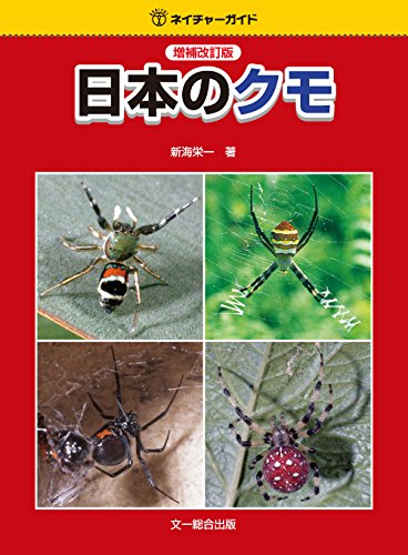 日本のクモ 増補改訂版 (ネイチャーガイド)の詳細を見る