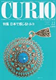 月刊キュリオマガジン 139号: 特集 日本で感じるトルコ