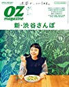 OZmagazine 2018年11月号No.559 渋谷 (オズマガジン)
